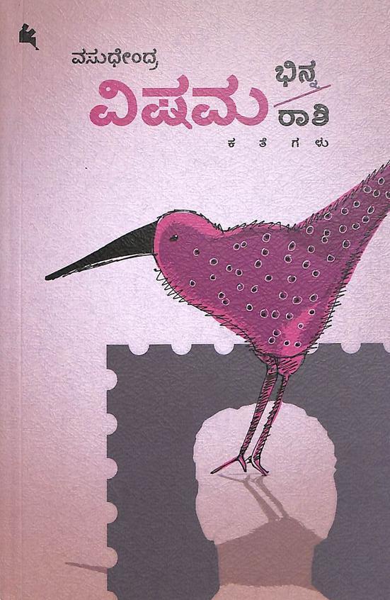 Vishama Bhinna Rashi