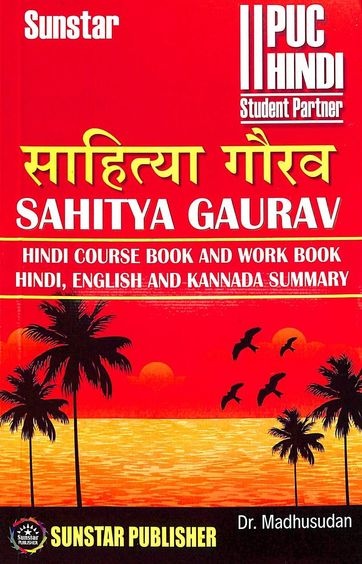 Hindi 2nd Puc Sahitya Gaurav Course Book & Workbook Guide