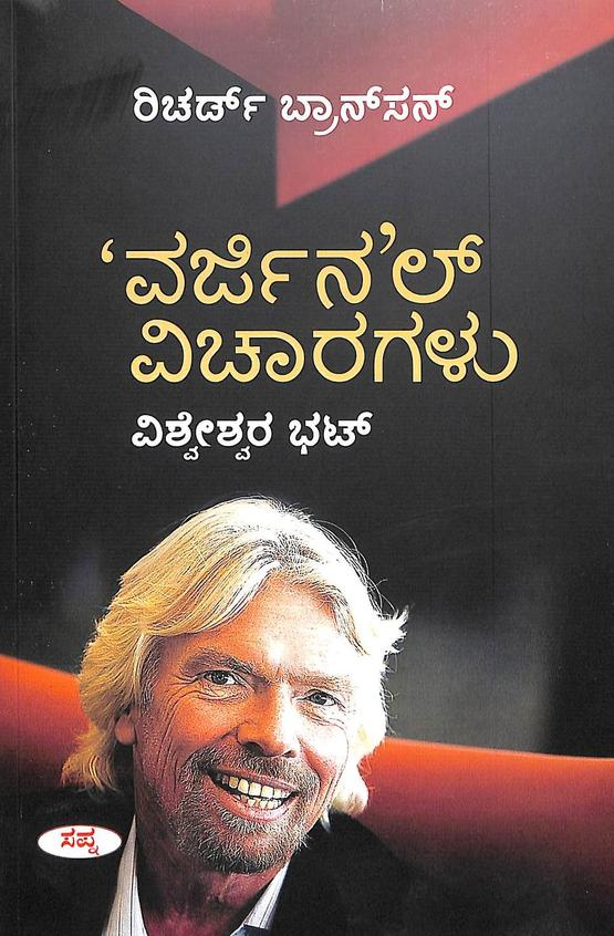 Richard Bransons Virginal Vicharagalu