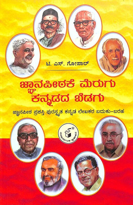 Jnaanapeethake Merugu Kannadada Bedagu