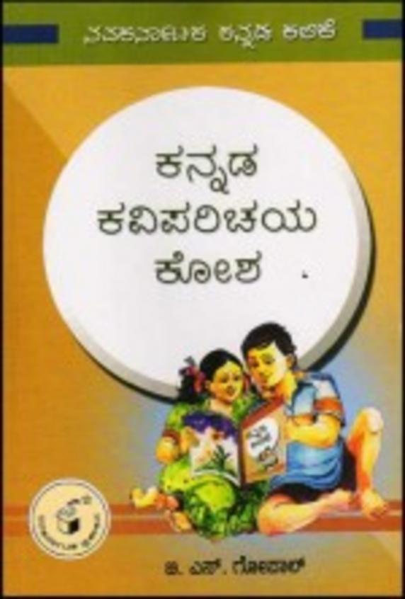 Kannada Kaviparichaya Kosha
