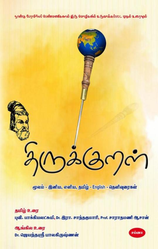 Thirukkural : Tamil English Thelivuraikal