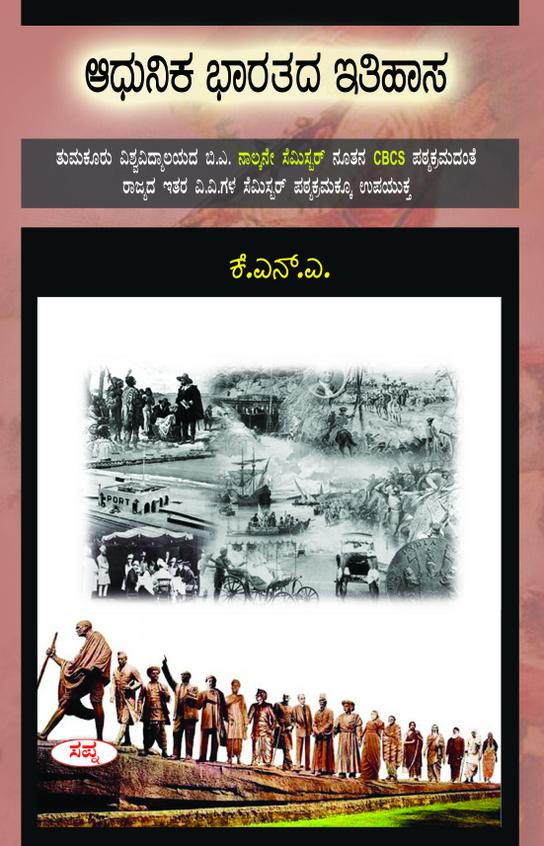 Adhunika Bharatada Ithihasa For Ba 4 Sem : Tu