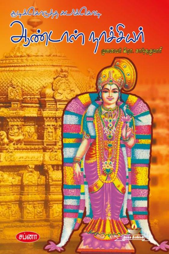 Sudikkodutha Sudarkodi Aandal Naachiyaar