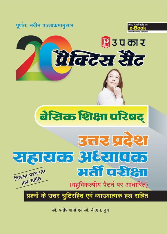 20 Practice Set basic Siksha Parishad Uttar Pradesh Sahayak Adhyapak Bharti Pariksha (Based on Optional Pattern)