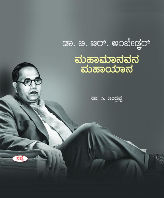 Dr. B.R. Ambedkar Mahamanavana Mahayana
