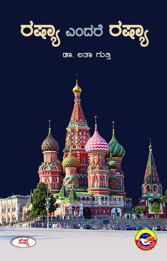 Russia Endare Russia