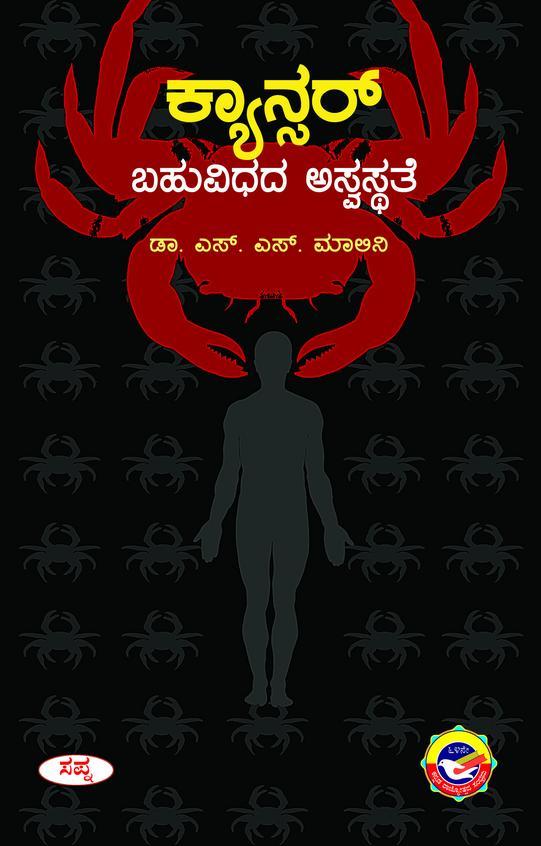 Cancer : Bahu Vidhada Aswasthate