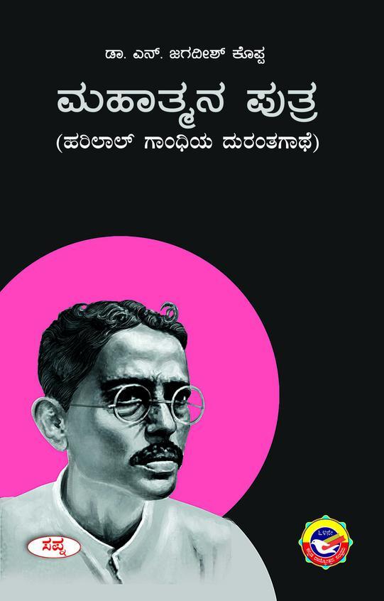 Mahatmana Putra : Harilal Gandhiya Durantagate